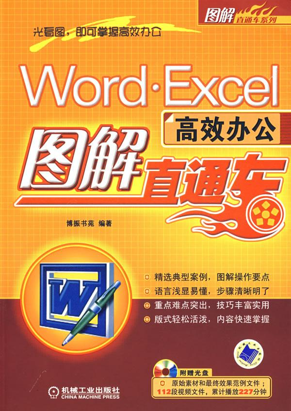 Word. excel efficient office graphic train computer genuine selling books