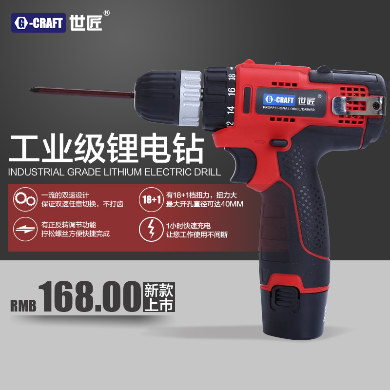 World carpenter 12v16v household lithium rechargeable hand drill multifunction electric screwdriver tool screwdriver hand drill gun