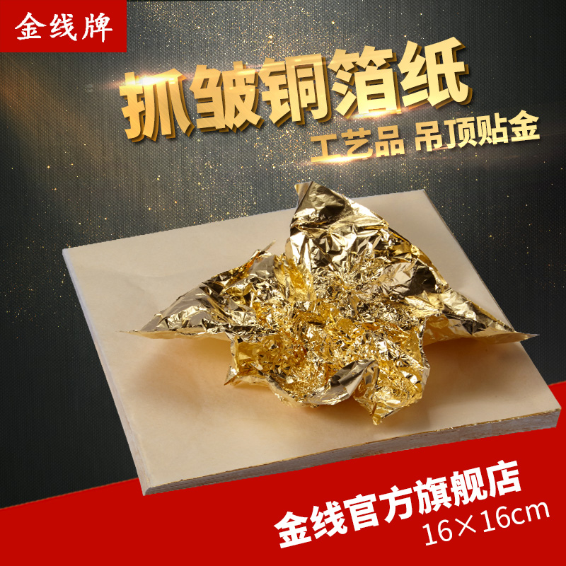Wrinkle gold foil paper furniture stickers affixed to the top of the gold card dedicated imitation gold foil paper 16 cm x 16 cm 13 yuan 100 zhang