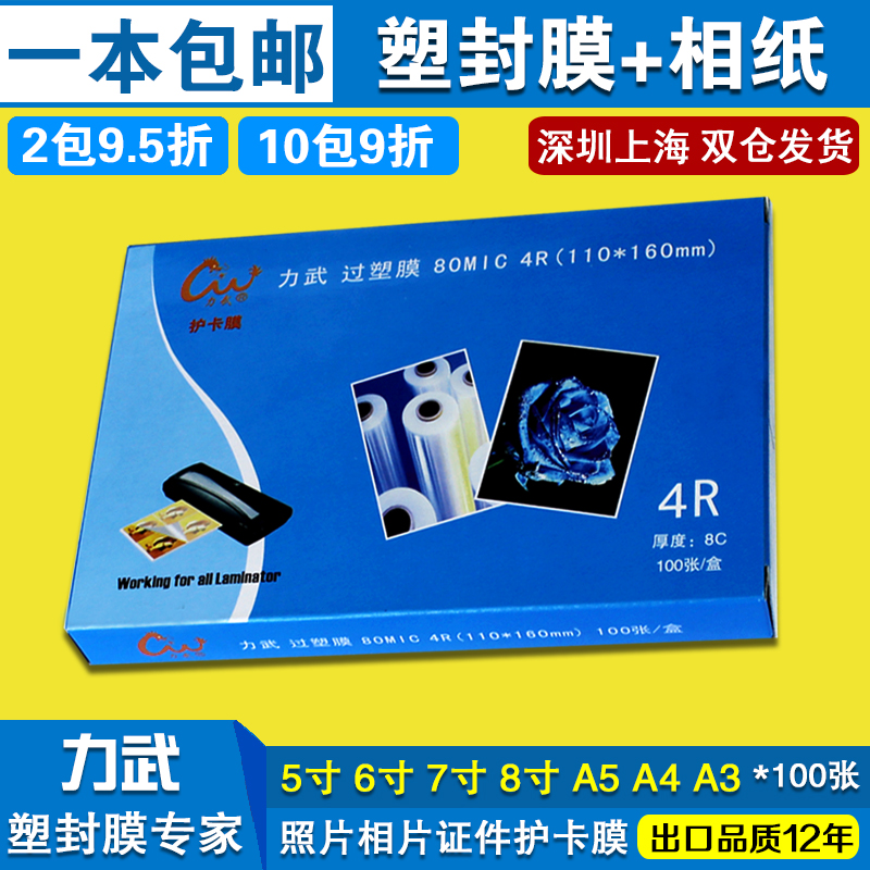 Wu force 5 inch 6 inch 7 inch photo paper + a4a5 all 300 8c plastic film over the plastic film + g High gloss photo paper