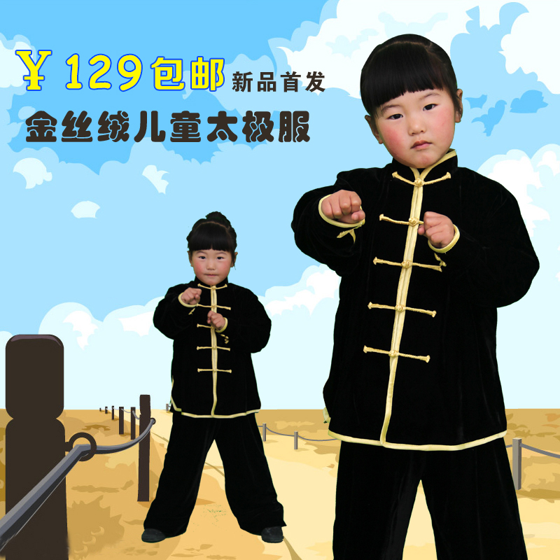 Wu source of children's fall and winter clothes tai chi thick gold velvet clothes and children's martial arts tai chi martial arts clothes suit