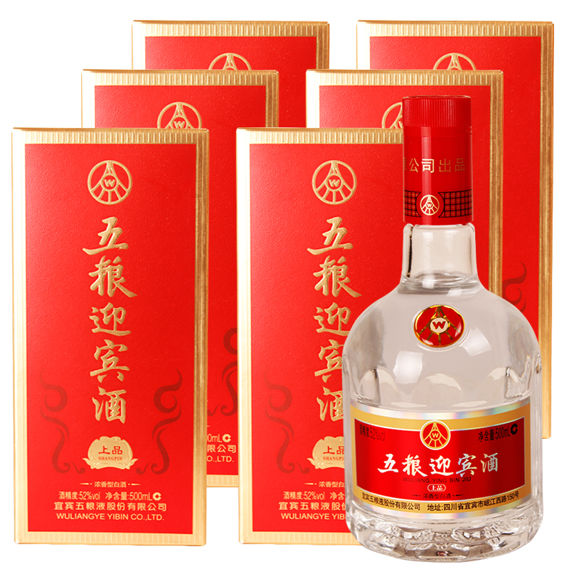 Wuliangye 52 degrees welcome top grade wine 500 ml * 6 bottles of luzhou high spirits fcl loaded