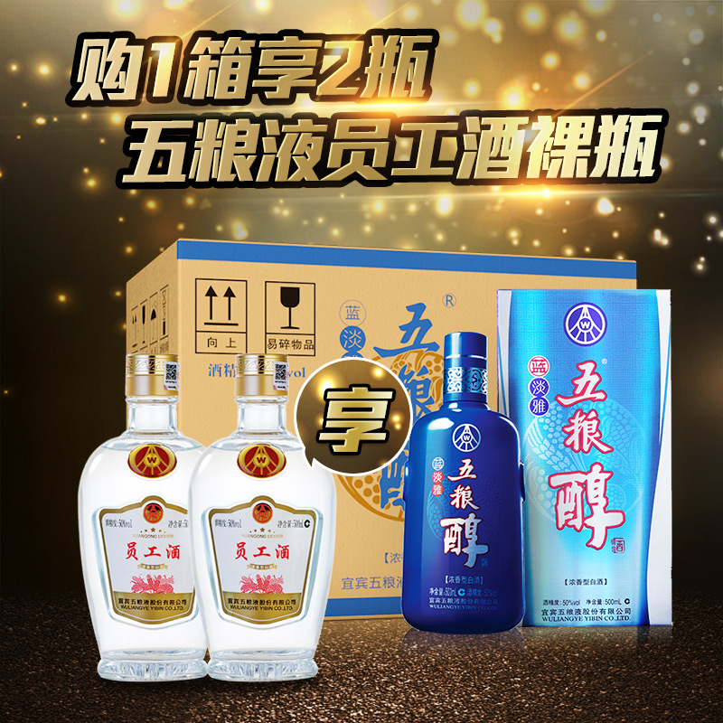 Wuliangye alcohol blue elegant 50 degrees wuliangye ag 500 ml * 6 liquor fcl special gift