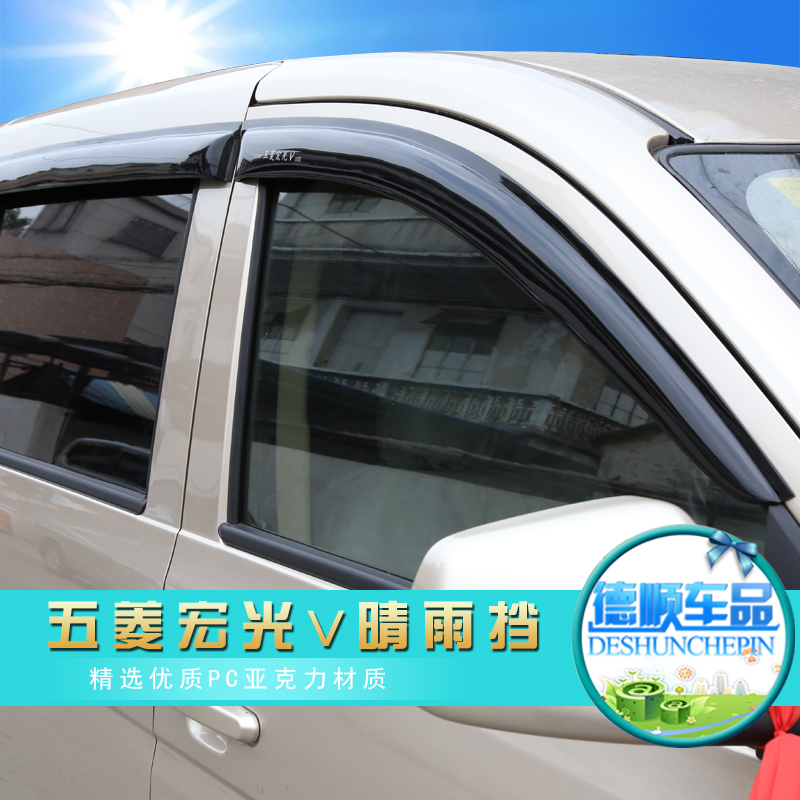 Wuling glory v special injection molding rain shield light strip hongguang v窗眉flashings rain gear modification decoration