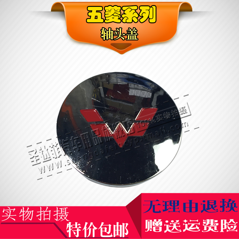 Wuling hongguang light rongguang hong light aluminum alloy rim wheel cover/center cover/wheel cover small wheel cover wheel cover shipping