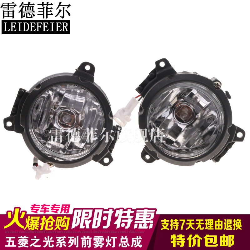 Wuling sunshine 6376nf 6388nf 6400 6390 front fog lights front bumper fog lights front fog lights switch wire harness