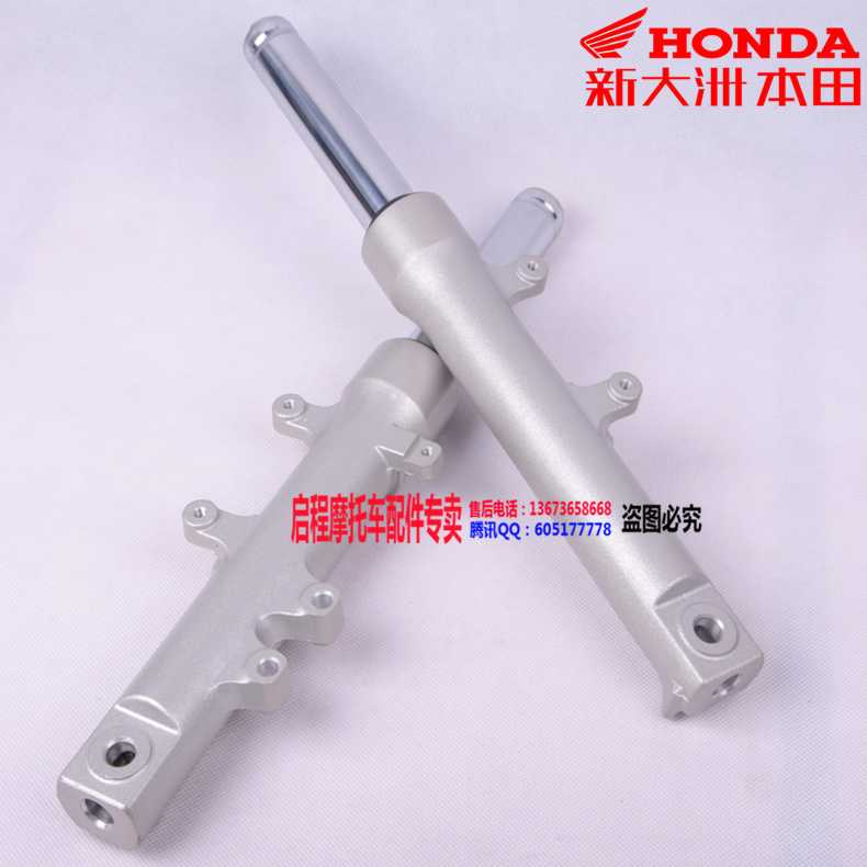 Wuyang honda wh125t-3a jiaying chun hei kuying priority club youku front shock absorber front suspension fork