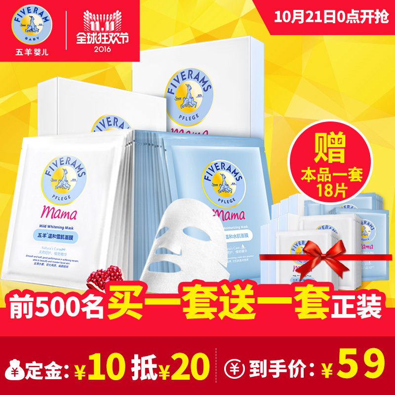 Wuyang pregnant mask natural moisturizing mask skin care products for pregnant women during pregnancy