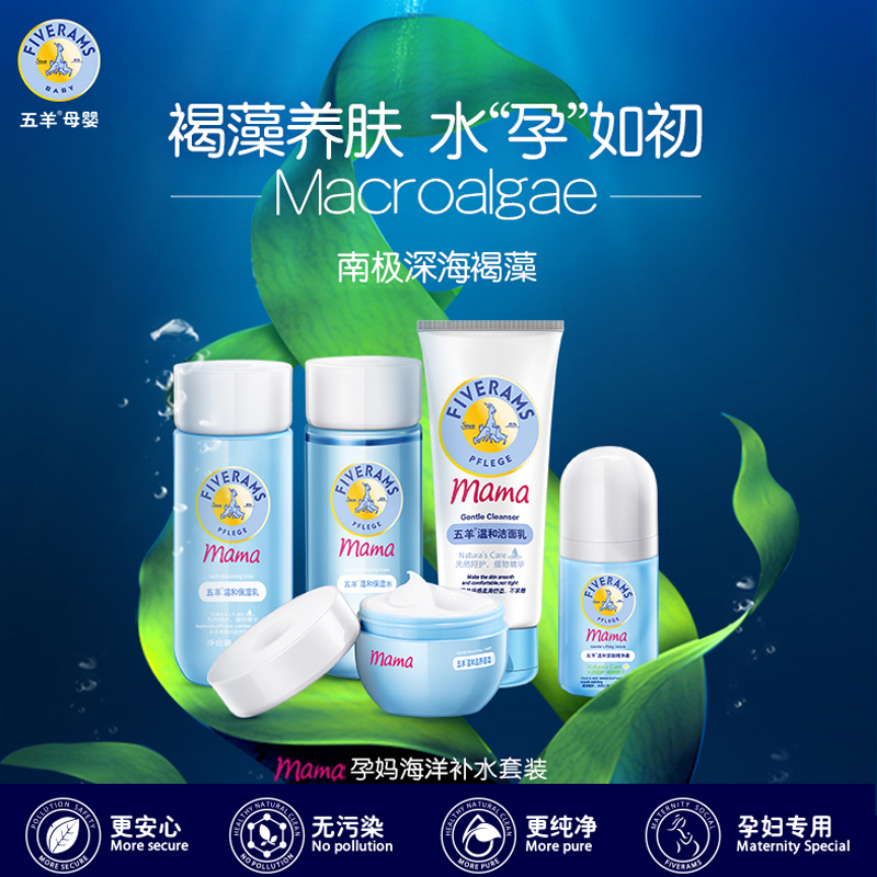 Wuyang pregnant pregnant women skin care products suit genuine natural moisturizing pure water postpartum special care during pregnancy and lactation milk