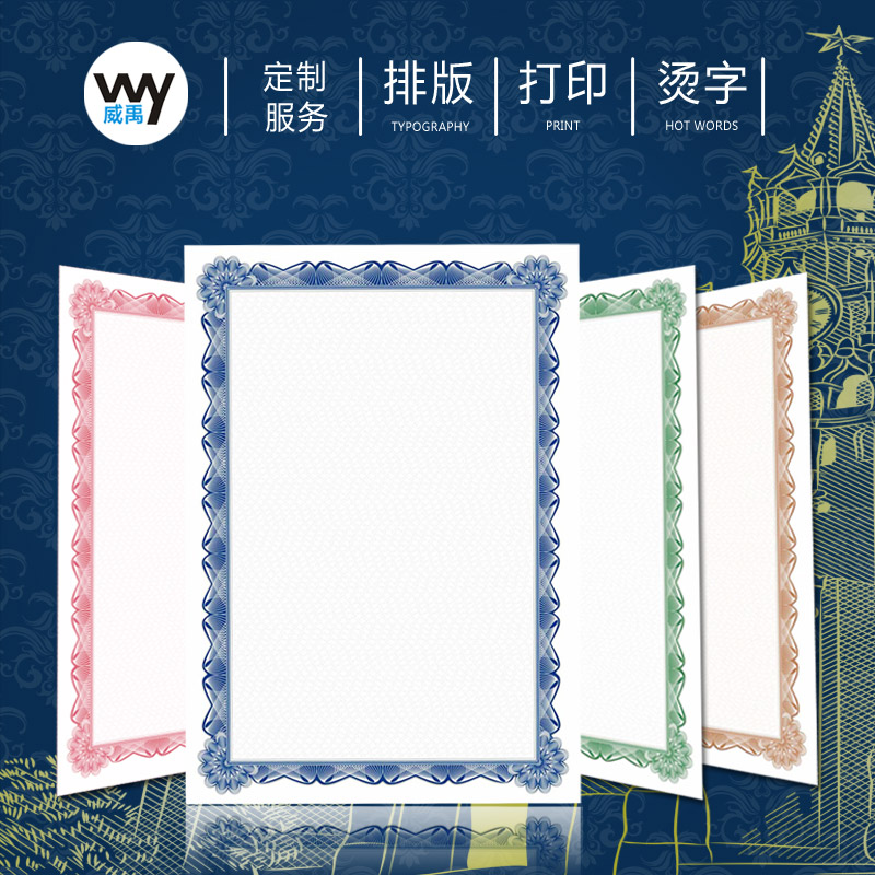 Wy/wei yu europe and america a4 certificates can be authorized qualification certificate volunteer training to make and print stock