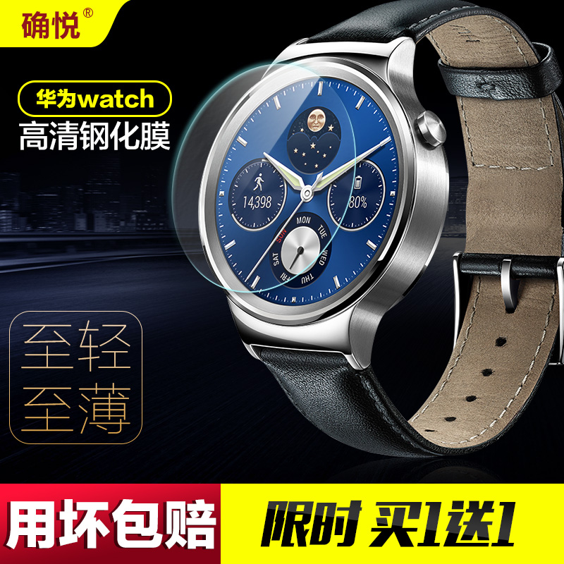 Wyatt indeed tempered glass membrane film huawei huawei watch dial watch smart watch hd film protective film
