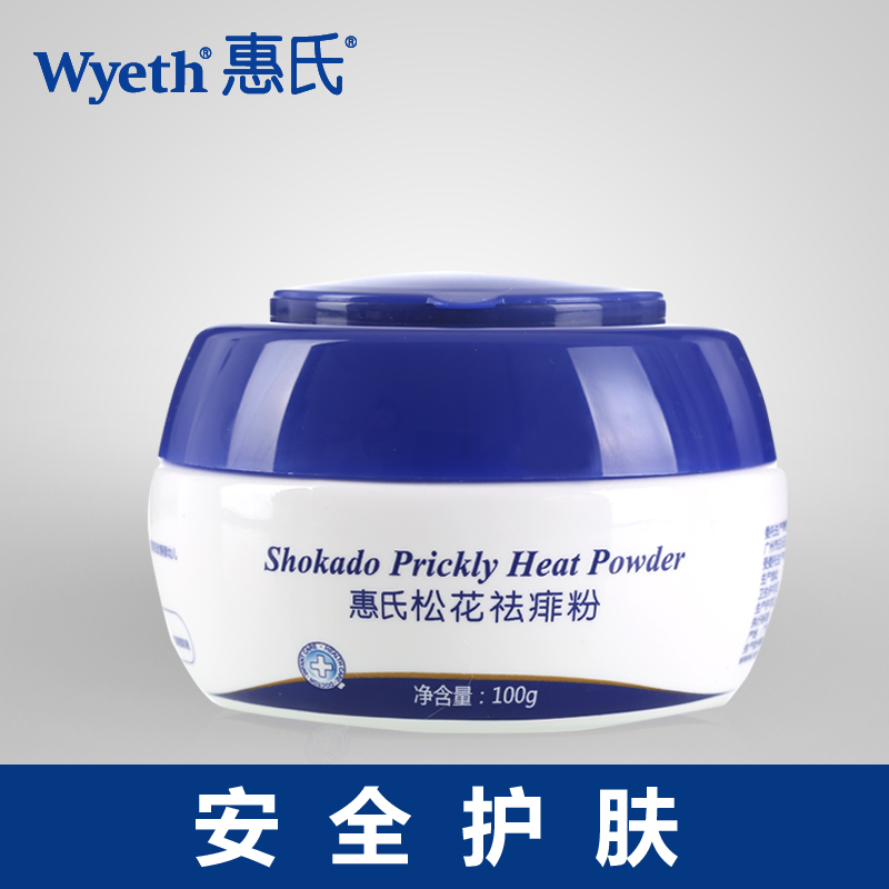 Wyeth baby to prickly heat powder natural pine pollen/remove rush prickly heat powder baby powder corn powder puff delivery