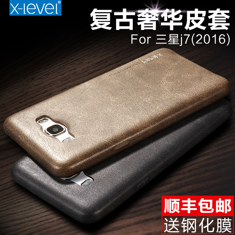 X-level j7109 j7108 j7 samsung mobile phone shell protective sleeve slim leather holster popular brands 2016 new female tide