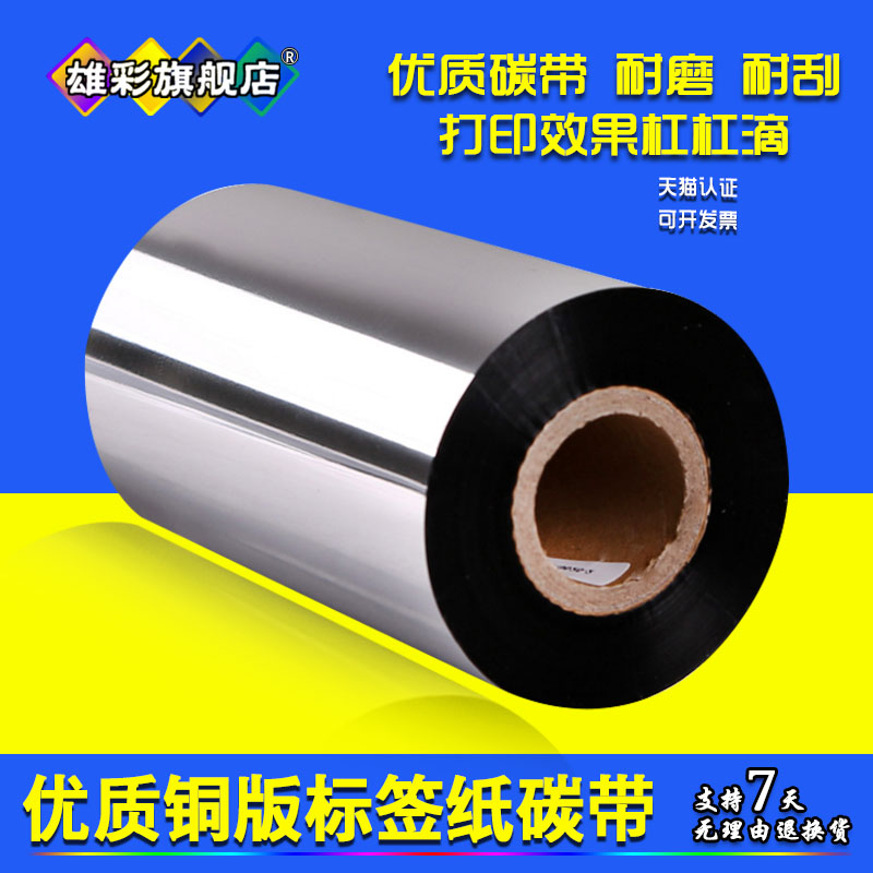 Xc 40-60m2 wax ribbon 110mm * m label copperplate paper stickers barcode printer ribbon ribbon tsc