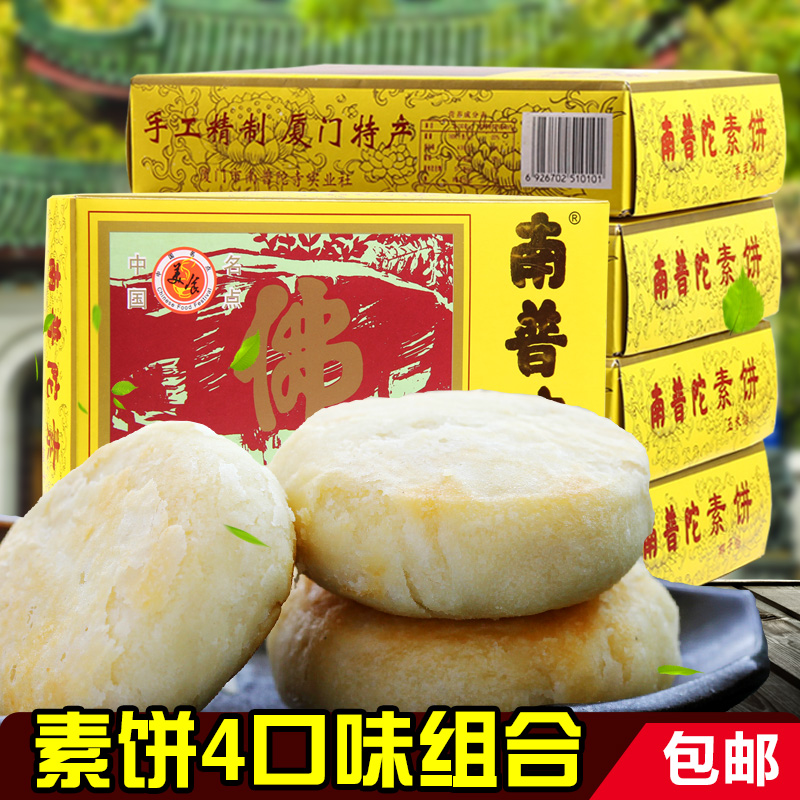 Xiamen nanputuo vegetarian specialty gift south putuo temple vegetarian coconut red bean green bean cake pie 4 boxes combination Dress