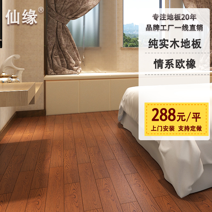 Xian yuan imported american red oak wood flooring pure class a solid wood flooring factory direct abrasion resistant matt