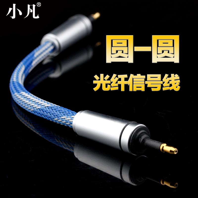 Xiaofan ak240mojo mugo s_1 digital decoder fiber optic cable amplifier cable audio signal fiber optic cable