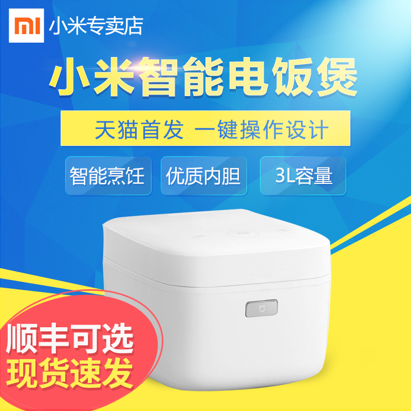 Xiaomi/millet mi home 3l intelligent rice cooker rice cooker genuine pressure ih rice cooker nonstick three or four people