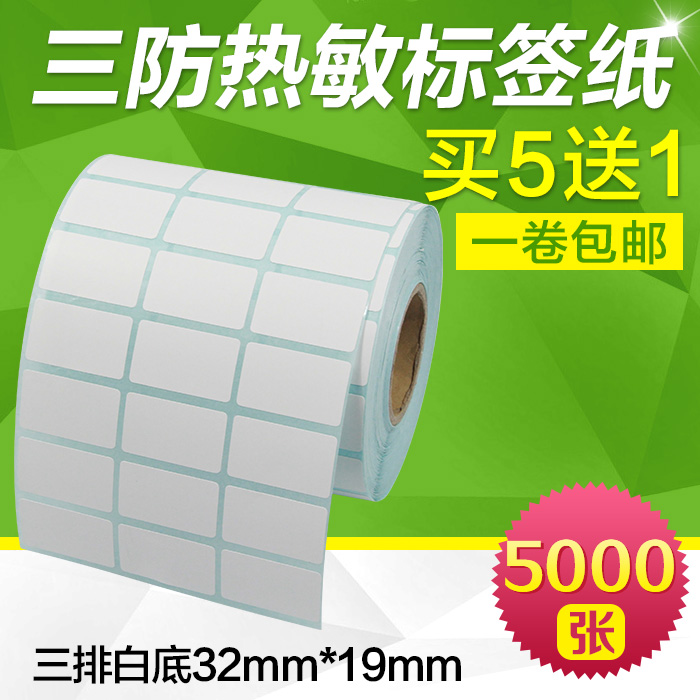 Xin dimentional three anti thermal paper 32*19*5000 thermal adhesive label paper barcode printing paper stickers