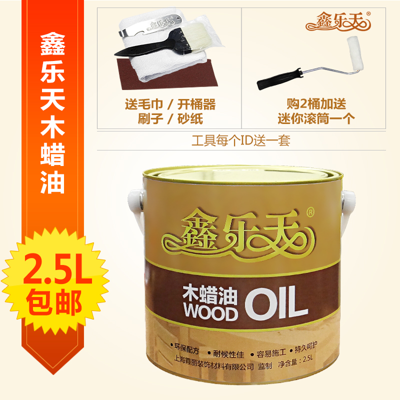 Xin yue day paint wood furniture paint wood wax wood oil weathering wood preservative oil