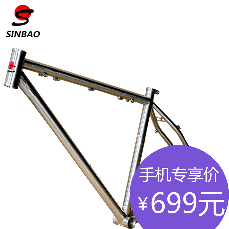 Xinbao 26 inch mountain bike frame steel chromium molybdenum steel mountain bike frame mountain bike frame