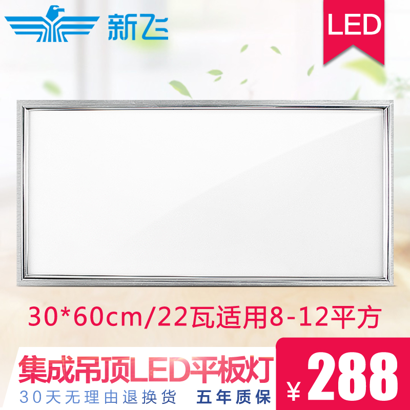 Xinfei integrated ceiling kitchen ceiling embedded thin flat panel light led kitchen lighting module lvkou ceiling