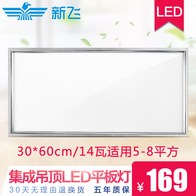 Xinfei integrated ceiling light led panel light panel light lvkou kitchen kitchen lights embedded XF-LED-5