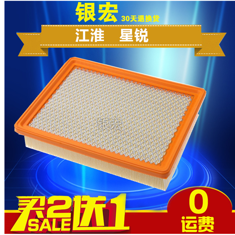Xing rui jianghuai star sharp air filter air filter air filter air filter air filter air filter grid maintenance accessories