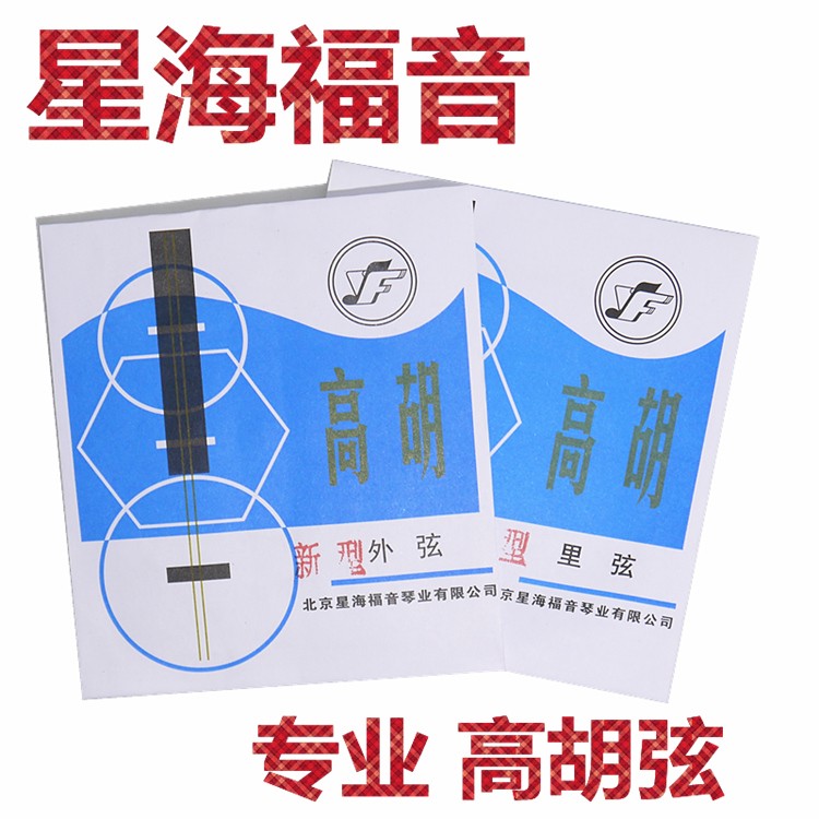 Xinghai gospel brand new (professional) gaohu chord outside/inside/sets chord beijing xinghai gospel strings
