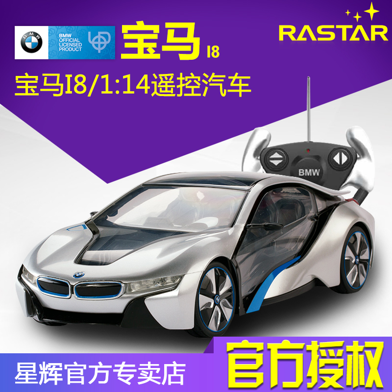 Xinghui remote control car bmw i8 remote control electric toy car toys for children boys and girls coupe drift racing model