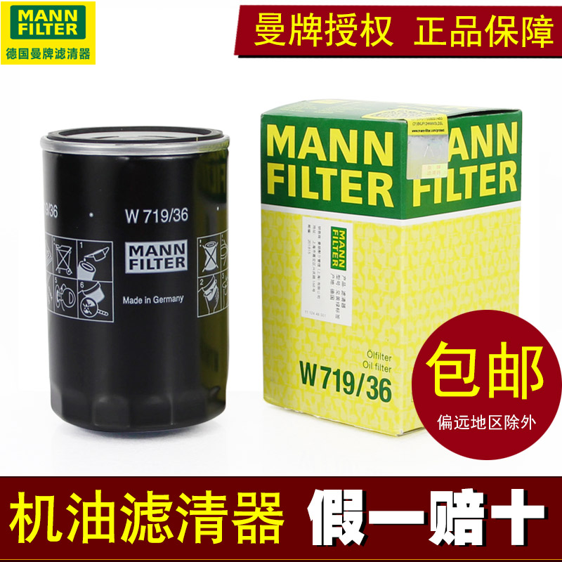Xjr xf xj jaguar s-typ x-type machine filter mann oil filter grid filter w719/ 36