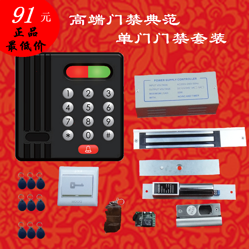 Xu wen x7 full set of intelligent access control machine id card swipe card system magnetic lock glass door wooden door iron gate