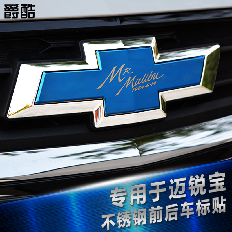 Xue folan mai rui bao modified car stickers car standard metal exterior decoration stickers affixed to the front and rear engine mindray treasure flag stickers