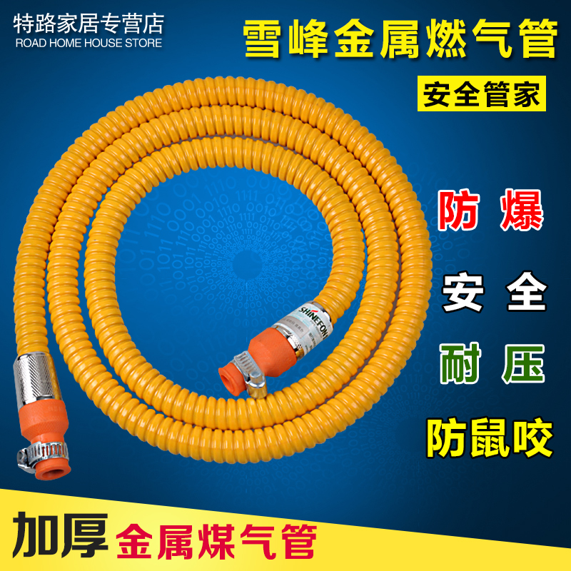 Xuefeng metal gas pipe gas pipe liquefied natural gas pipe gas stove heater hose metal hose rodent