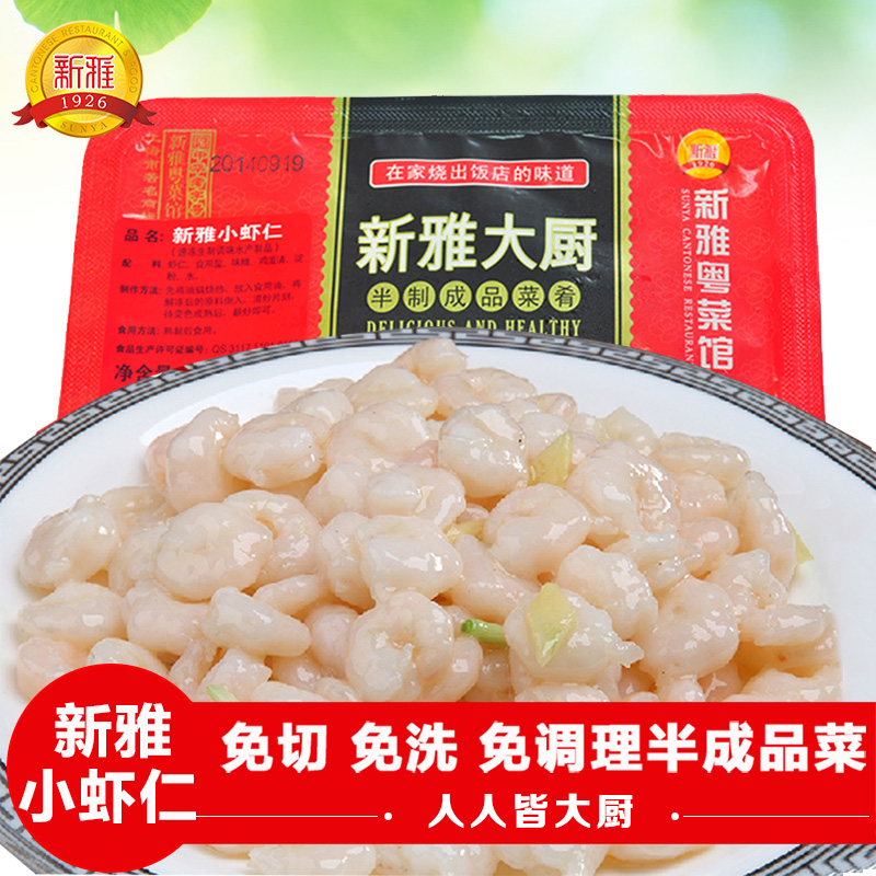 Ya frozen dish semifinished fresh small shrimp tamsui shrimp frozen shrimp 225g crystal convenient private kitchens