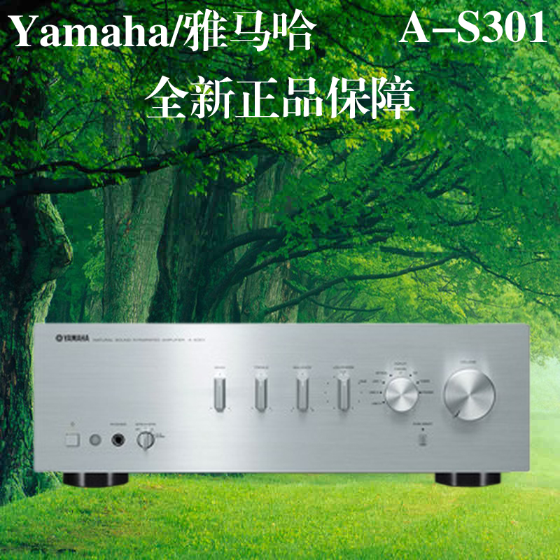 Yamaha/imahara A-S301 home hifi hi-fi enthusiast pure power amplifier 2.0 amplifier