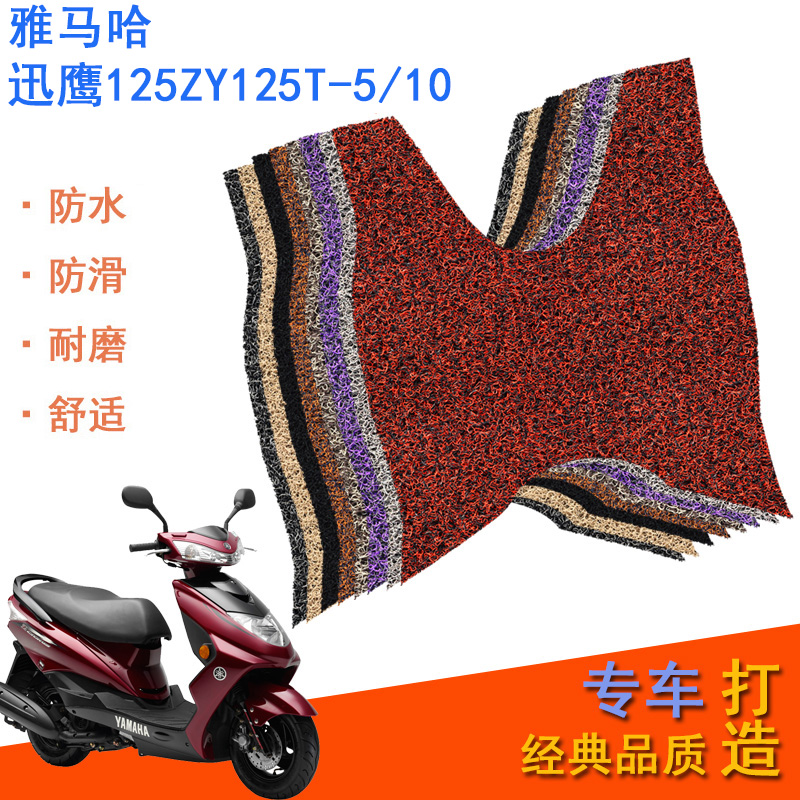 Yamaha motion eagle zy125t-5/10/6 a motorcycle electric vehicle fast eagle影讯set foot pedal wire ring mat