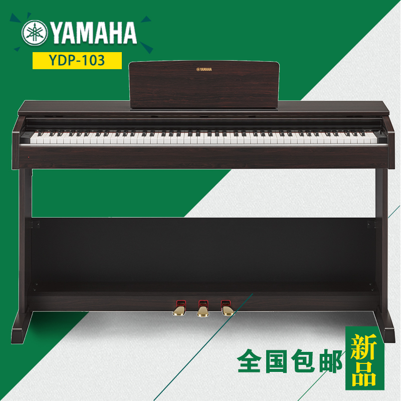 Yamaha yamaha electric piano YDP-103R electronic digital piano 88 key hammer adult professional performance
