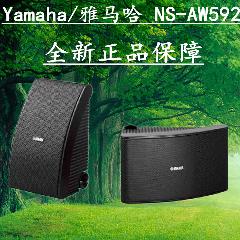 Yamaha/yamaha ns-aw592 all day hou outdoor hanging wall speakers one pair of genuine