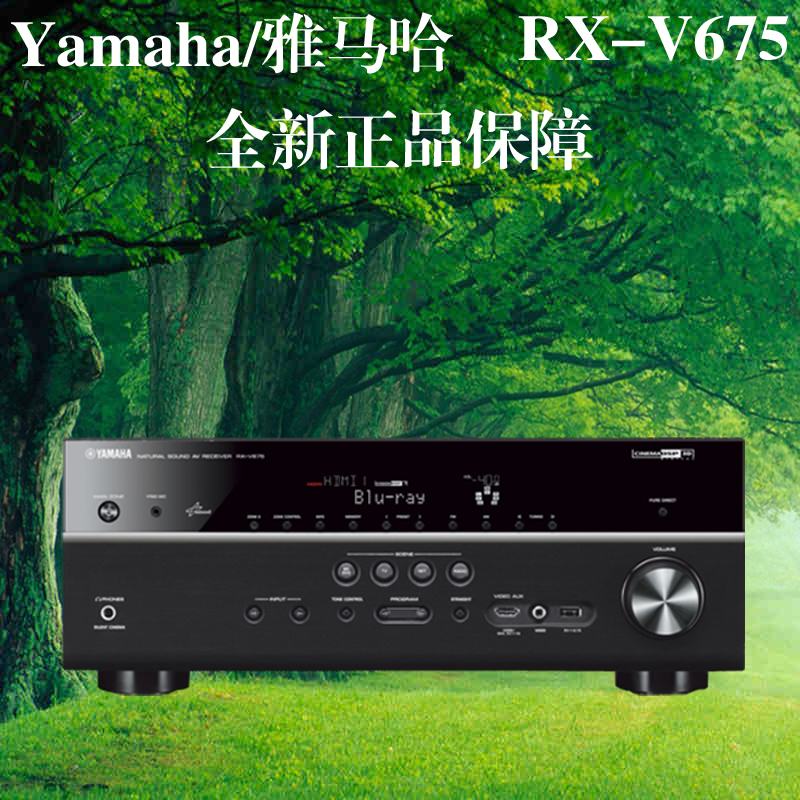 Yamaha/yamaha rx-v6757.2-channel power amplifier 7.1 home theater power amplifier