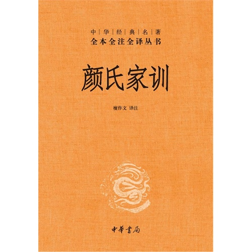Yanshijiaxun (fine)--china classics whole books full translation of the whole note (tan essay Annotation) zhonghua [mall genuine]