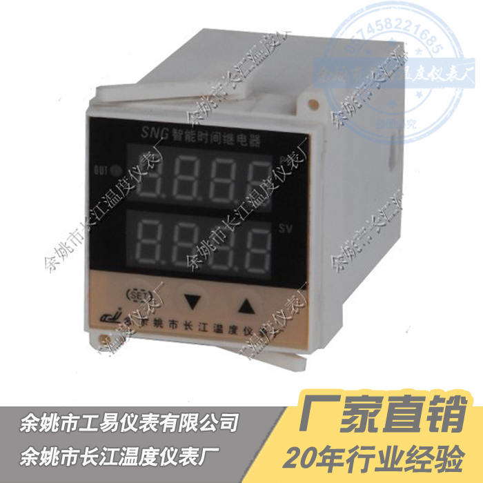 Yao yi sng intelligent time relay dual time control relay time relay with power and kee yi Relay