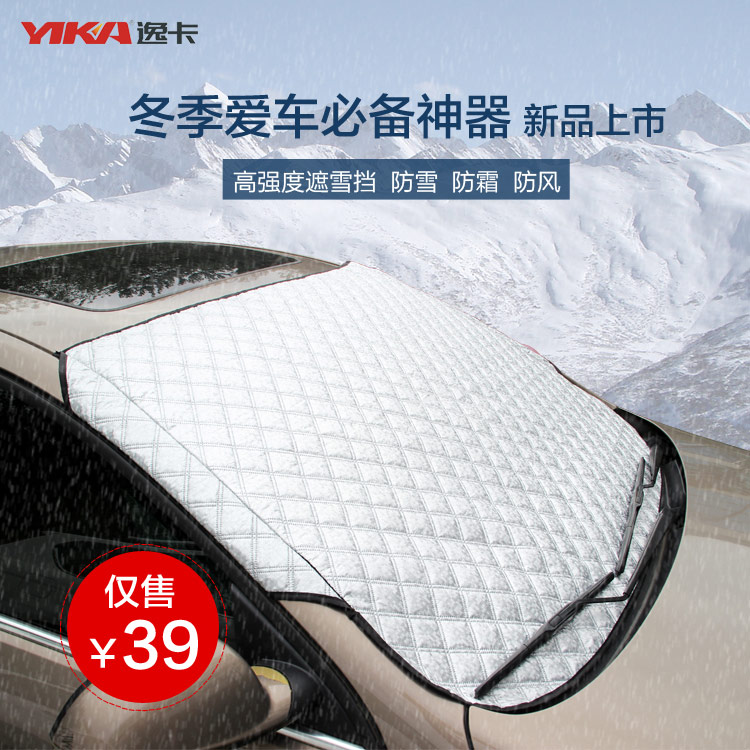 Yat card car cover half the front windshield snow cover snow block block block frost snow gear shift thick sun block before the file Snow