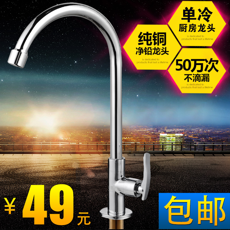 Yawei si universal single cold kitchen faucet bathroom full copper kitchen faucet hot and cold vegetables basin sink faucet