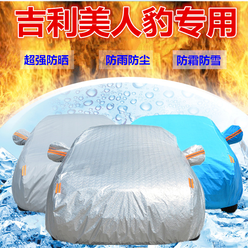 Ye boa dedicated geely bl sewing thick sunscreen car hood rain four seasons car cover aluminum sun shade