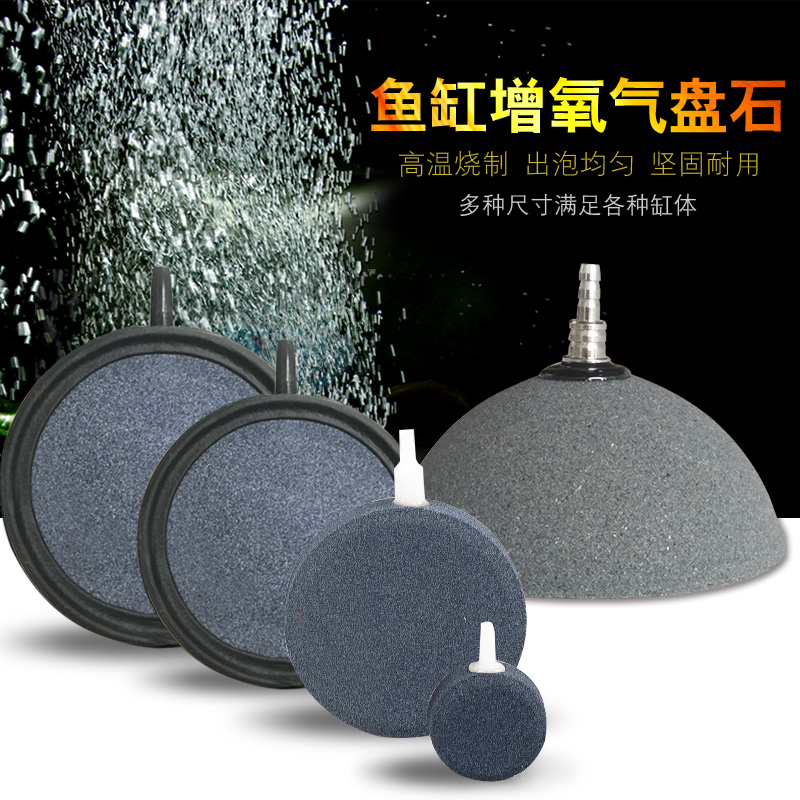 Yee aquarium bubble aeration plate sandbox oxygen pump gas with a high temperature sintering gas disk oxygen plate bread shaped bubble Stone