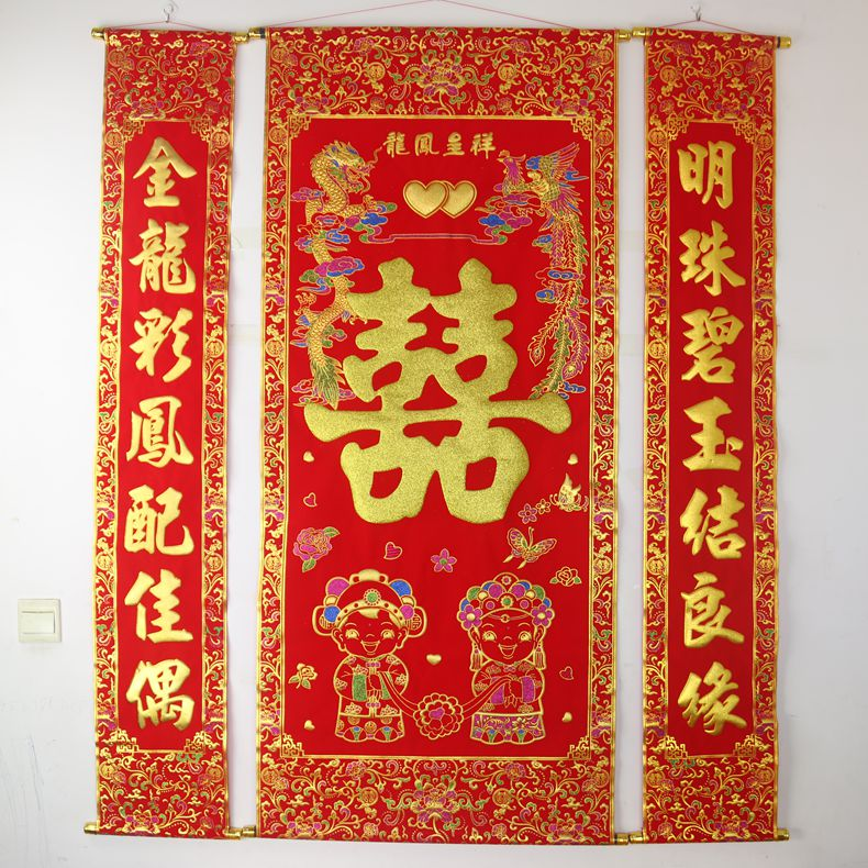 Yee was upscale flannel wedding wedding dragon hi hi flocking flannel nave nave paintings couplet nave painting hanging