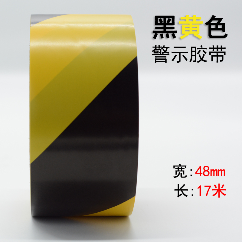 Yellow and black warning tape floor tape zebra tape tape crossed tape 1-2-3-4-5-6-8-10cm 10CM