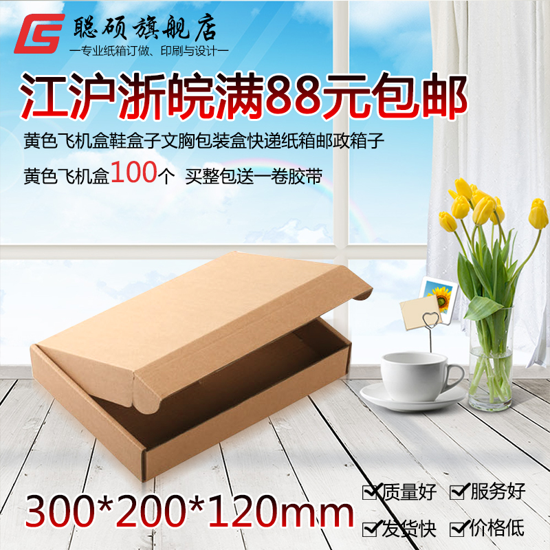 Yellow bra aircraft box shoe box packing boxes taobao express postal carton box packing box 30*20 * 12
