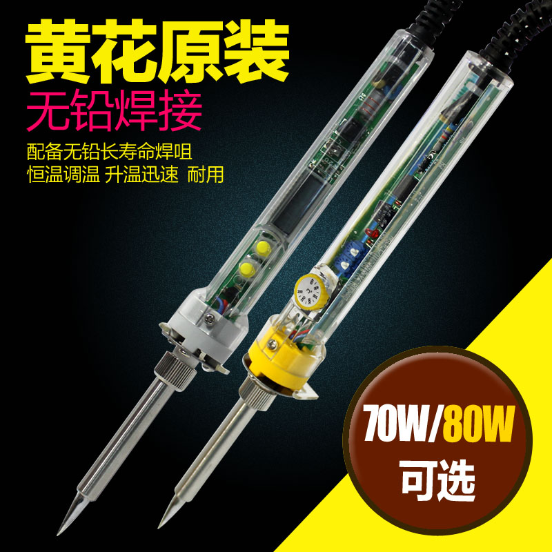 Yellow mt-3927 intelligent digital digital soldering iron thermostat thermostat electric iron unleaded iron 70w80w